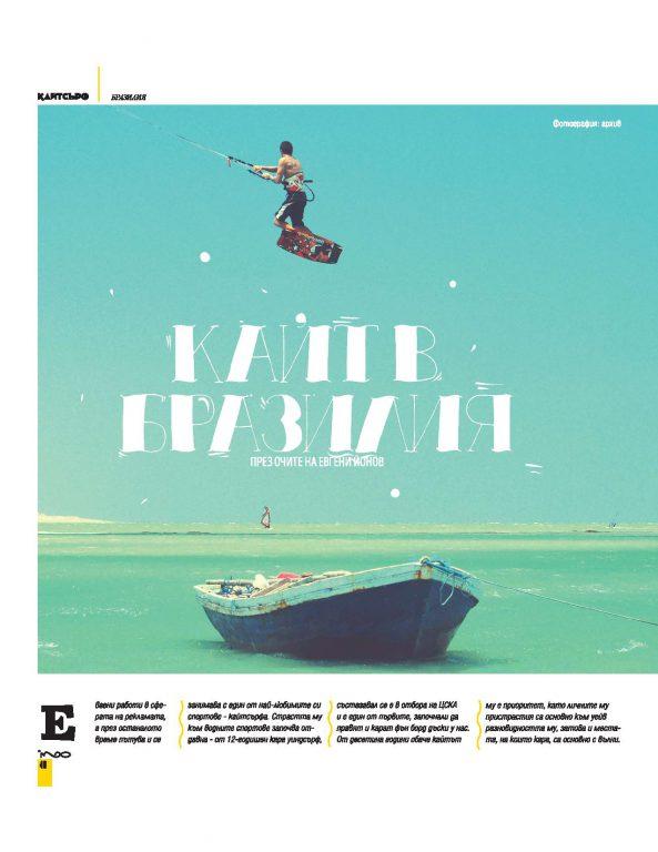 360-summer-2017-brasil-page-001-593x768