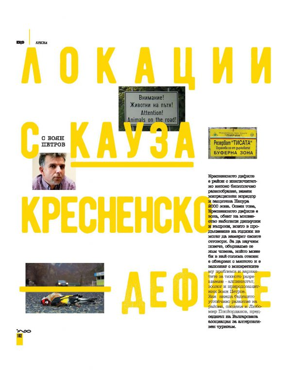 360-summer-2017-kresna-page-001-593x768