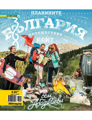 Списание 360 корица лято 2017