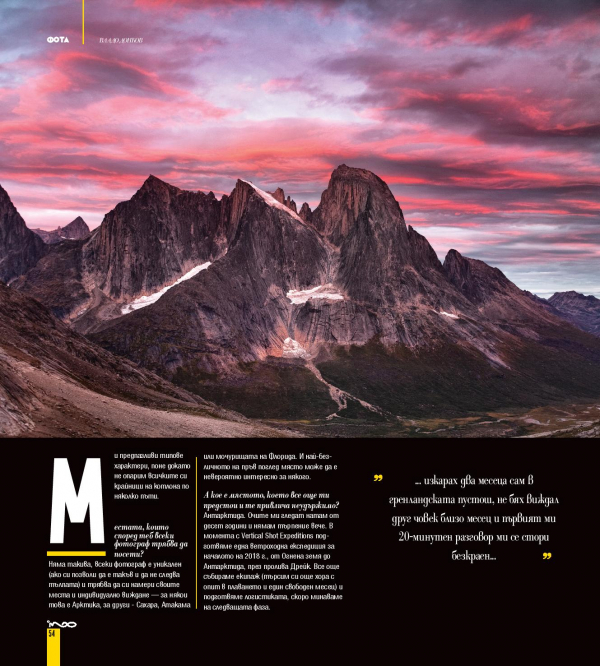 360_magazine_spring_2017-foto-page-001