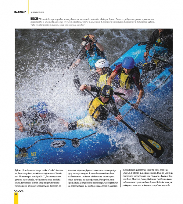 360_magazine_spring_2017-rafting-page-001
