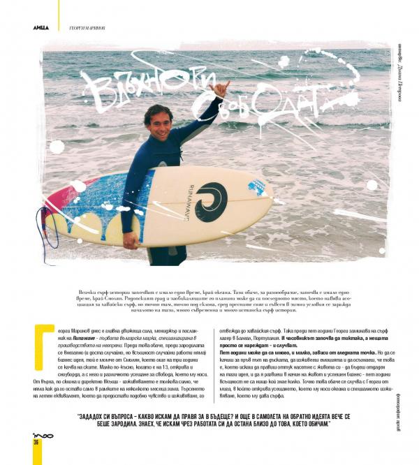 360_magazine_spring_2017-runawave-page-001