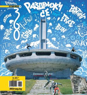 Списание 360 корица пролет 2017