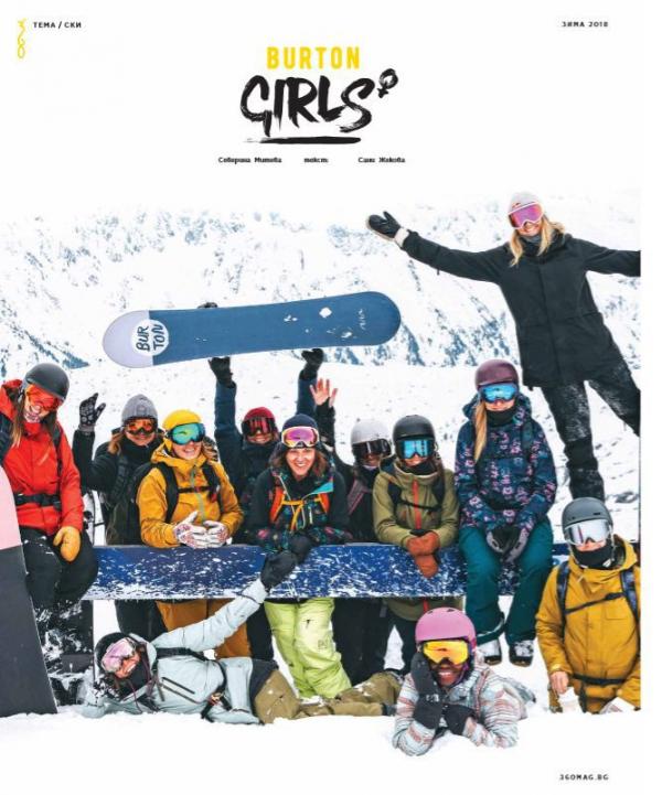Burton-Girls-e1561980027807