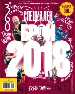 Специален брой 2018 списание 360