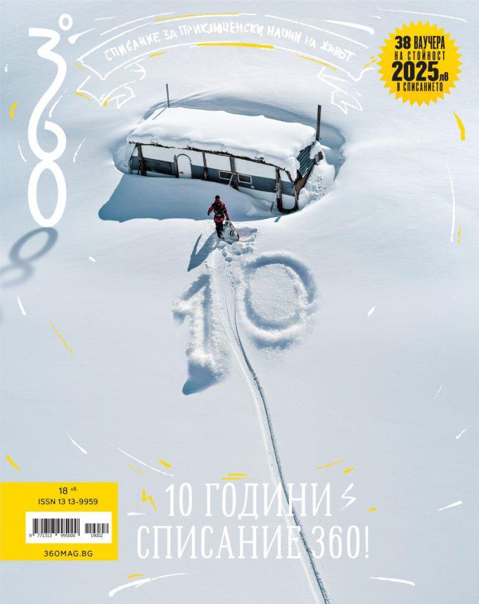 Юбилеен брой 10 години списание 360