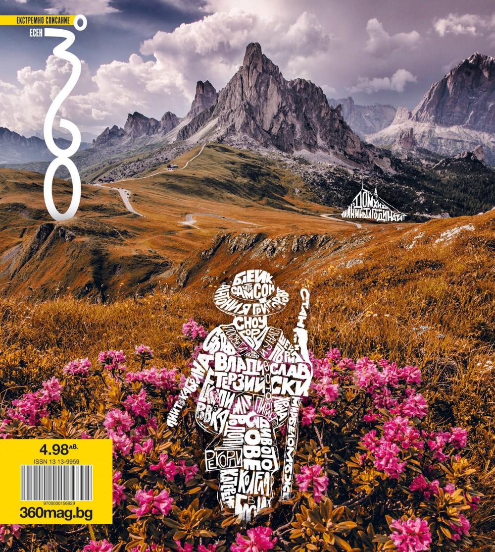 Списание 360 корица Есен 2016