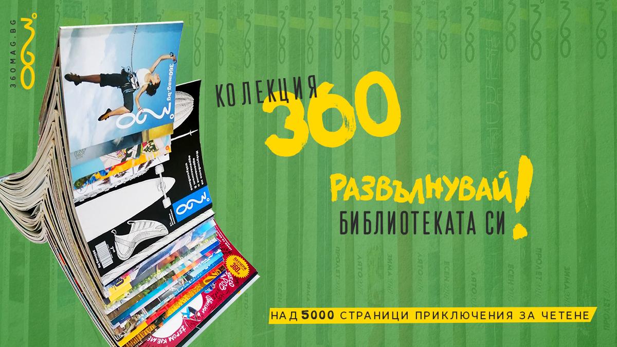 Събери колекция списания 360
