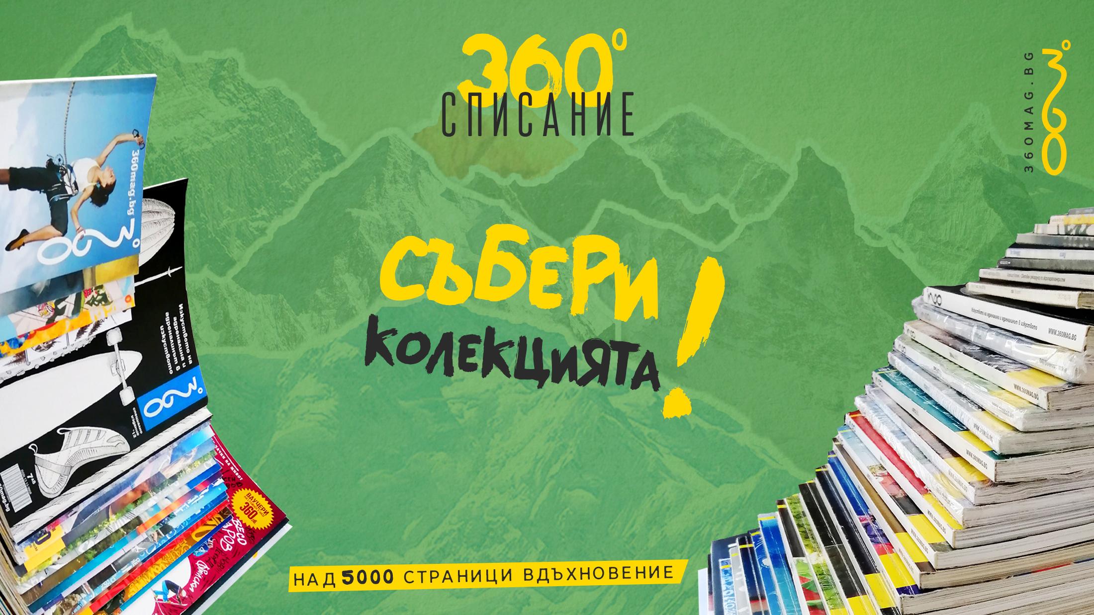 списания 360 колекция