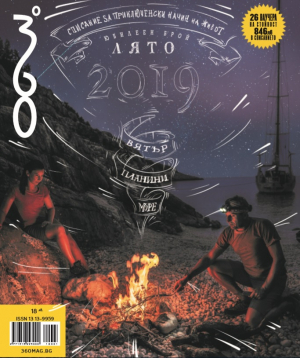 Лято 2019 корица списание 360
