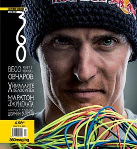 Списание 360 пролет 2013