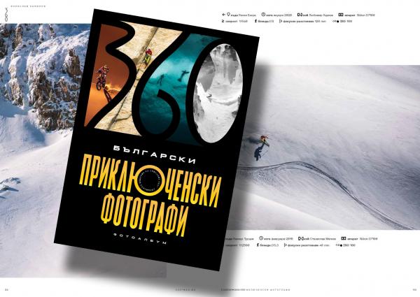 Български приключенски фотографи